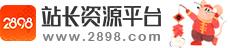 2898站長資源平臺