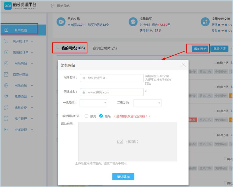 網站認證流程