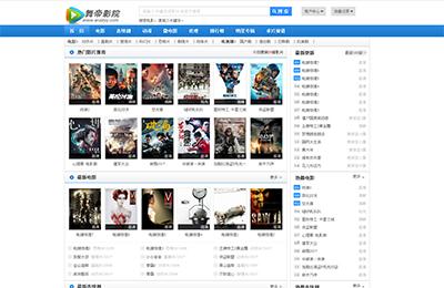 舞帝影院网注册站长资源平台,成功上架友链商品