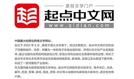 创立、失去、复得 吴文辉与网络文学15年的爱恨情仇