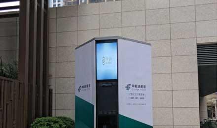 中邮速递易携志合集团推出大型自提柜成新零售连接者