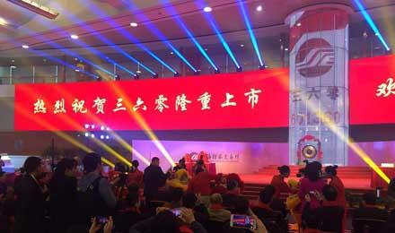 360回归A股:江南嘉捷更名为360 周鸿祎净资产大涨130亿美元