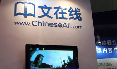 IP采购成本上升,中文在线一季度亏损超3000万