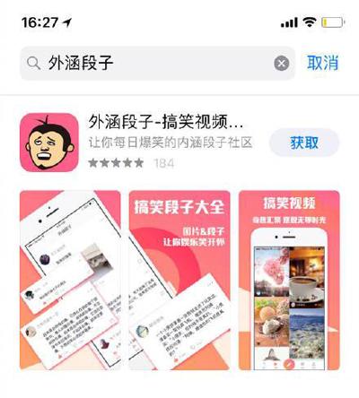 """""""外涵段子"""" App 上线 网友:胆大包天!"""