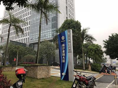 贾跃亭国内造车基地:官方积极推进南沙办公室有人进驻