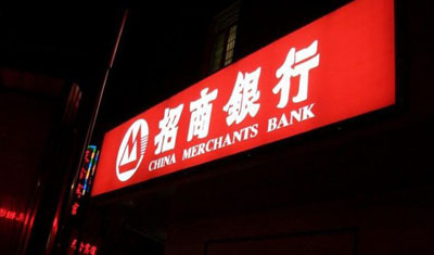 招商银行首席信息官:招行在区块链等领域加大投入