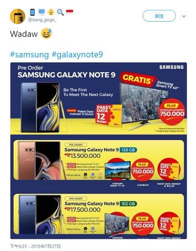 三星Note9价格印尼曝光!128GB版约6400元