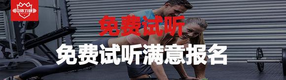 中体力健健身教练培训学院-权威证书全国通用-包就业-先学习后付款