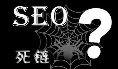 2898站长资源平台:网站死链会阻碍搜索引擎爬取