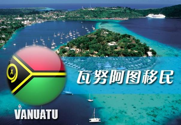 瓦努阿图护照移民