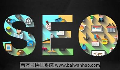 SEO优化:网站建设前要做好的SEO准备