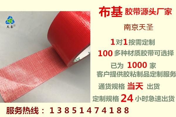 红色布基胶带.jpg