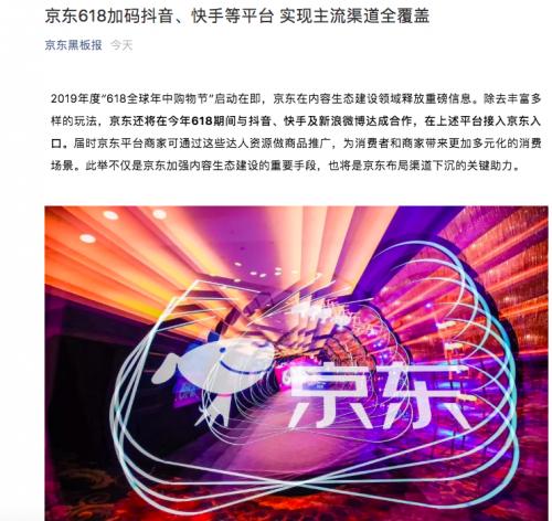 京东宣布618将接入快手、抖音等平台 目前已进入技术打通阶段