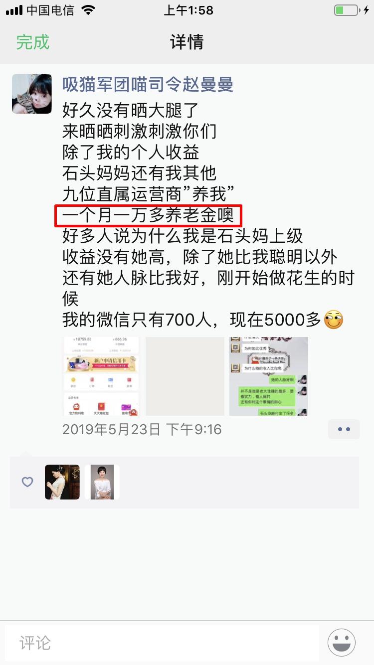 004喵司令20180523朋友圈_conew3.jpg