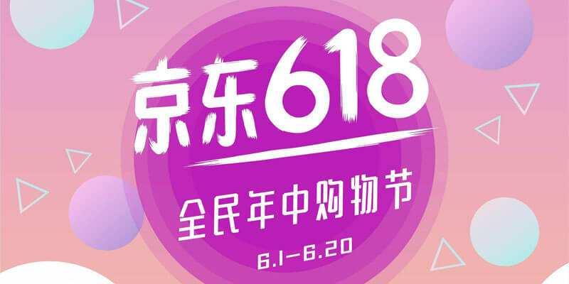 """京東到家:今年""""618""""覆蓋城市已達91個"""