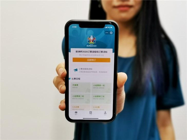 """支付寶成為歐洲杯""""中國窗口"""":全球獨家資訊、便捷購票"""