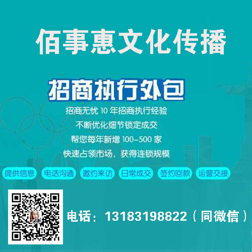 佰事惠文化传播万词霸屏系统专注品牌推广,招商加盟外包一站式服务