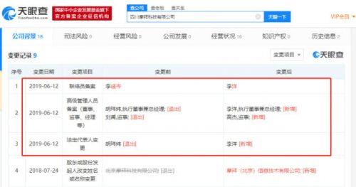 胡瑋煒卸任四川摩拜公司法定代表人 由美團李洋接任