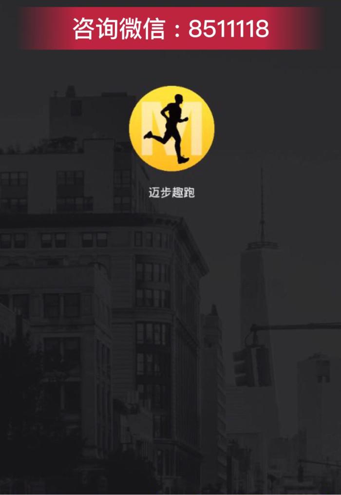 【记者暗访】迈步趣跑是什么,到底坑不坑人