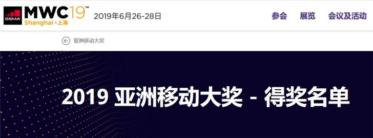 GSMA公布2019亞洲移動大獎得獎名單:華為,中興在列