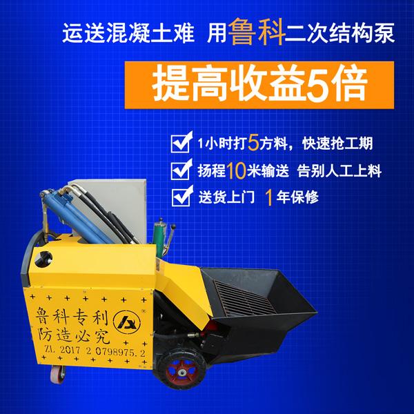 二次结构液压浇筑泵效率低-你需要这样使用才好