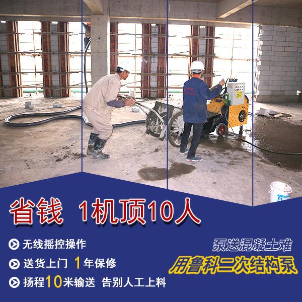 惠存,关于提高二次构造柱用泵泵送速度的建议
