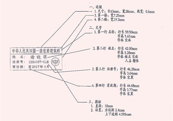 一级注册建筑师执业印章文字排版样式说明