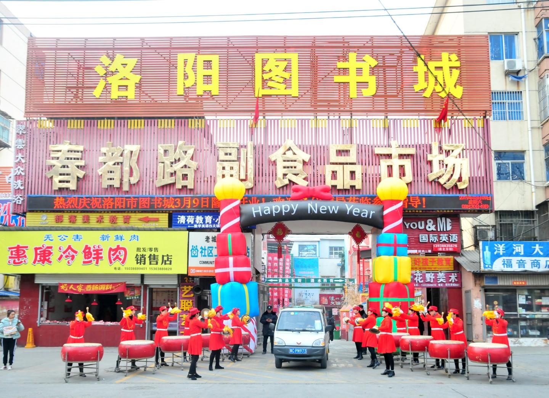 洛阳烟酒城:同心共助名酒市场搬迁,打好洛阳文化名片