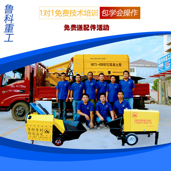 农村小型混凝土泵车多少钱一台,清洗要做这些工作