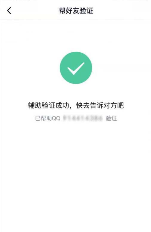 账号QQ好友辅助解封扫码流程
