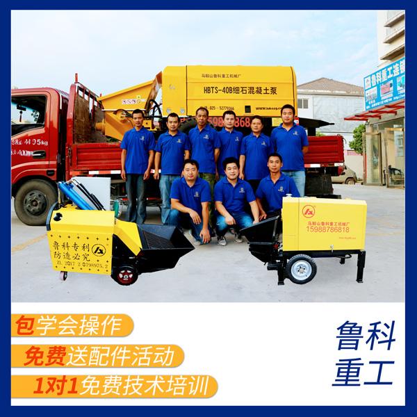小型混凝土输送泵厂家-关于保养的2点技巧,知道吗