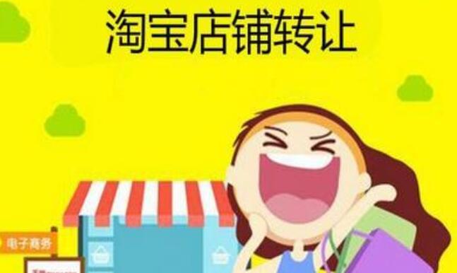 全新淘寶0信譽二審店鋪出售轉讓
