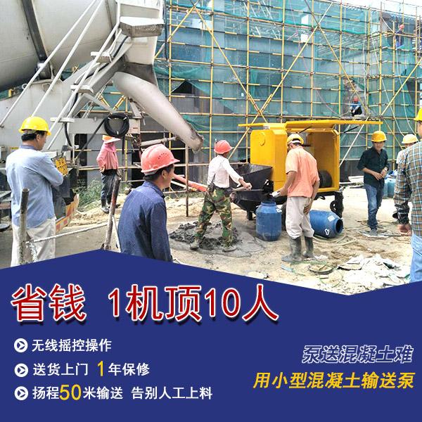 提高小型混凝土泵质量的2点,你必须要知道