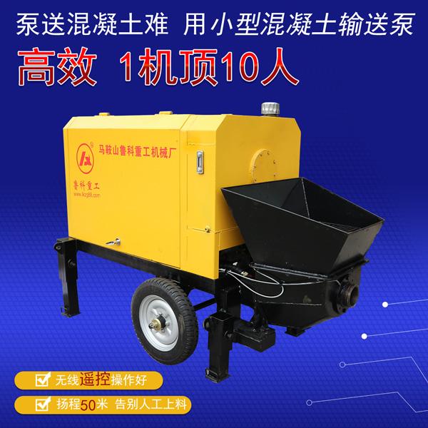 可以使你小型混凝土输送泵设备比预期要好的3种方法