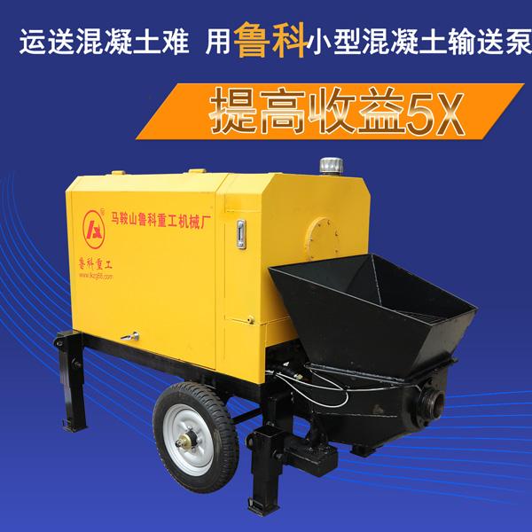 小型混凝土输送泵经常堵管-2点清洗方法你知道吗