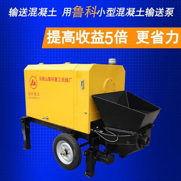小型混凝土输送泵-好厂家和一般厂家制造的区别在哪里