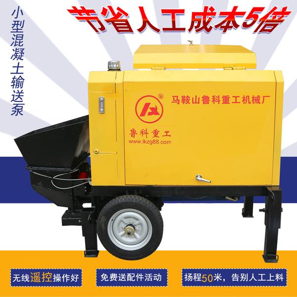 农村建房小型混凝土泵不好用-3点帮你提高施工效率