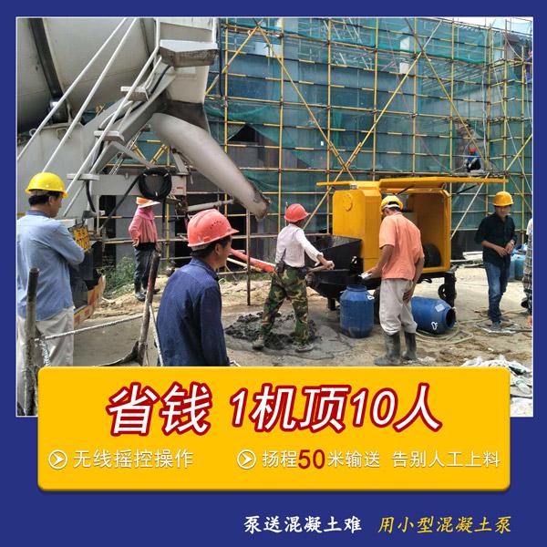农村用小型混凝土泵车收到货要做哪些工作呢