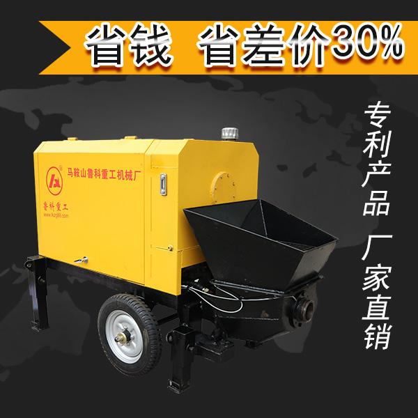 小型混凝土泵车厂家直供怎么做网络营销-点击了解[鲁科重工]