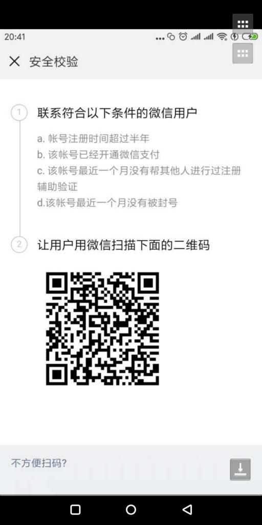 微信账号注册,微信辅助注册验证常见问题