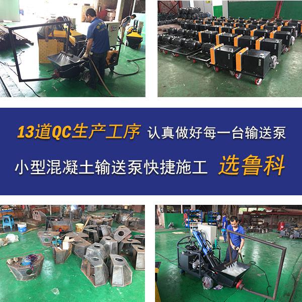 小型混凝土输送泵通用4.jpg