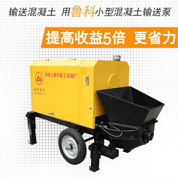 小型混凝土泵送
