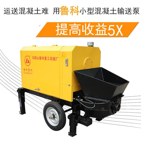 小型混凝土泵