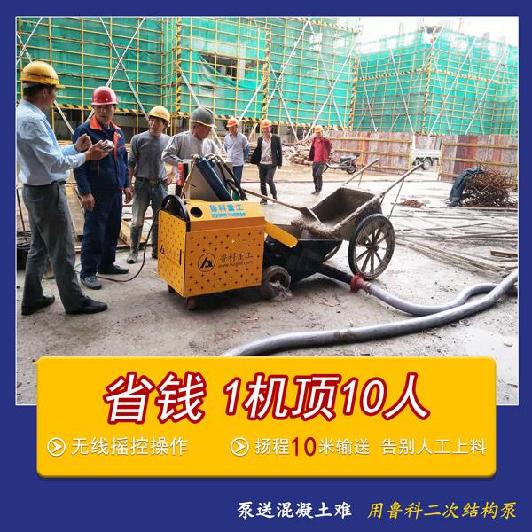 二次结构泵真的好用吗-选择厂家不同,对施工的帮助截然不同
