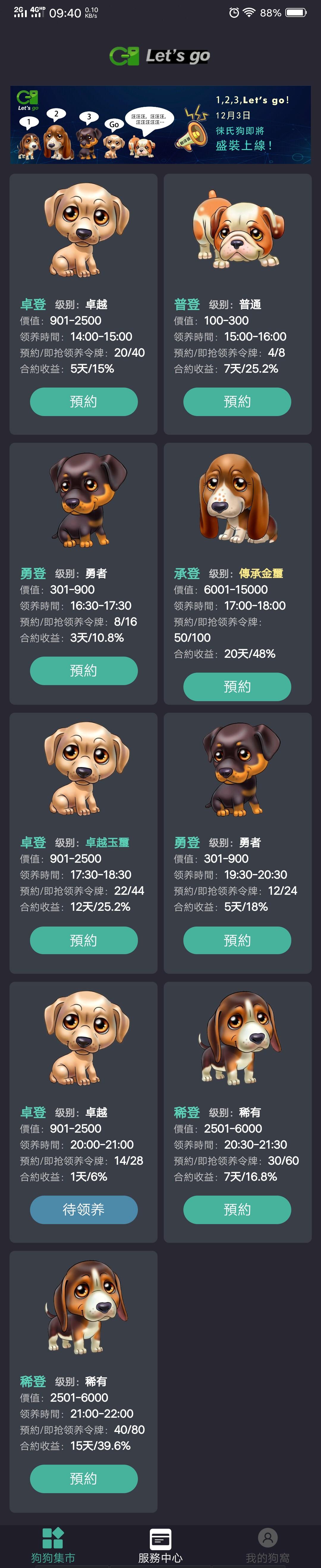 徕氏狗躺赚神器新版怎么养以号养号获取免费令牌?