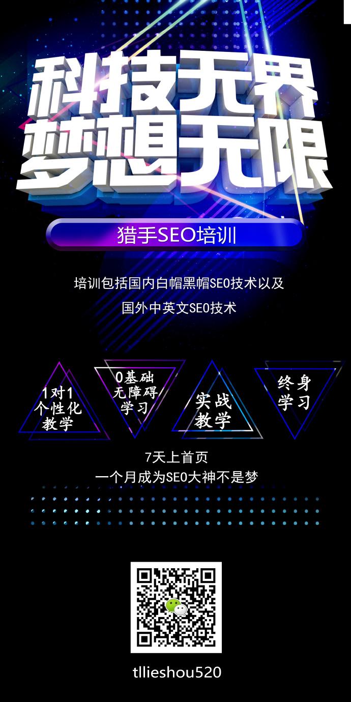 黑帽SEO培训_2019黑帽SEO技术_若钒SEO博客