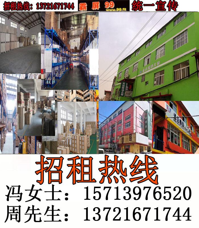 找商铺房出租就来洛阳市老城区