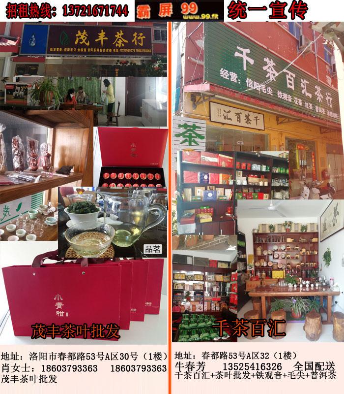 洛阳茶城、洛阳茶叶批发市场就在春都路53号红茶、普洱、绿茶、