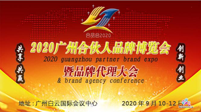 带你走进合伙人时代--2020广州合伙人博览会暨品牌代理大会