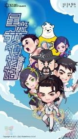 星迷宇宙开启单元剧系列漫画,徐锦江加盟首发明星阵容